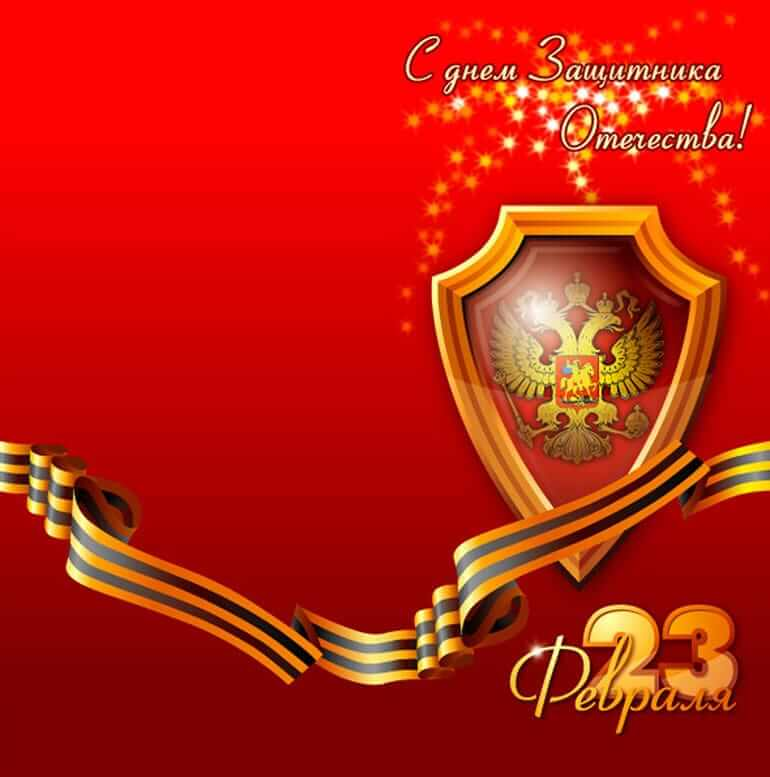 Поздравление с Днем защитника отечества преподавателям и обучающимся.